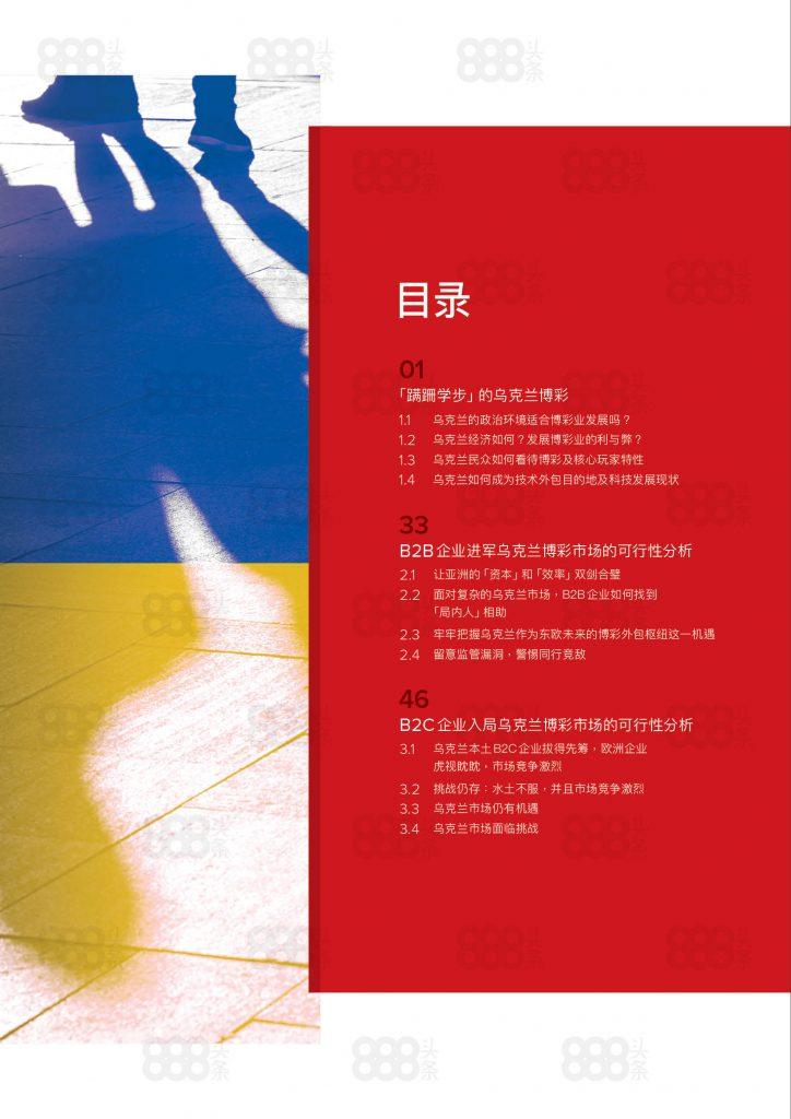 88新春特献:《乌克兰