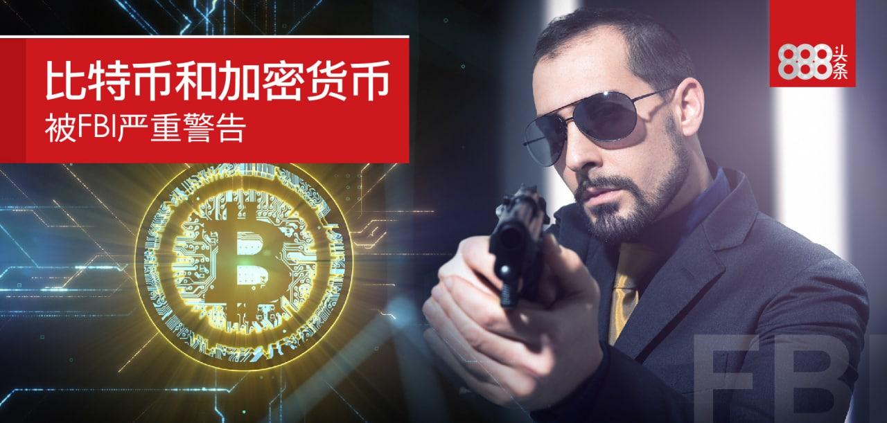 【热议:比特币和加密货币资产的威胁正在变得越来越大】