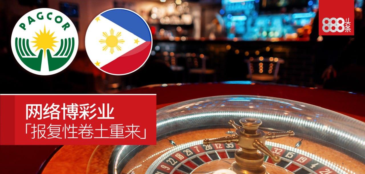 【关注:菲律宾博彩收入征收5%的税,解决了该行业面临的税收问题】
