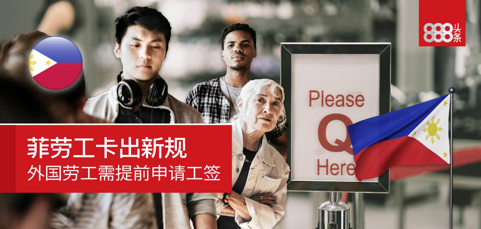 【热议:菲新规,劳工入境前需先申请工签】